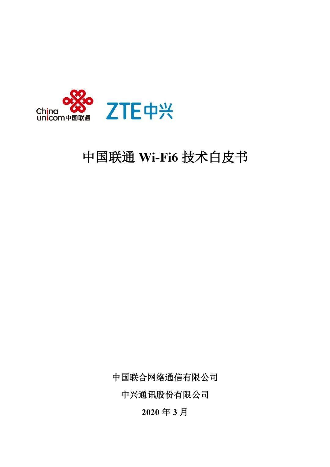 20年来最大升级!中国联通白皮书一文看懂Wi