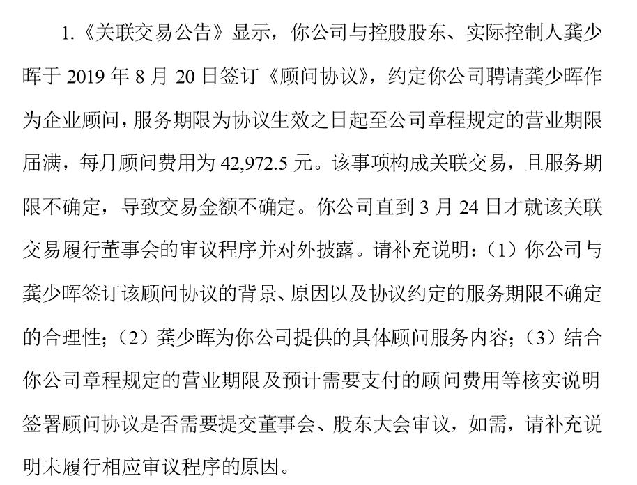 广州免费注册公司三五互联收问询函:实控人离职成顾问、法人迟迟未变更