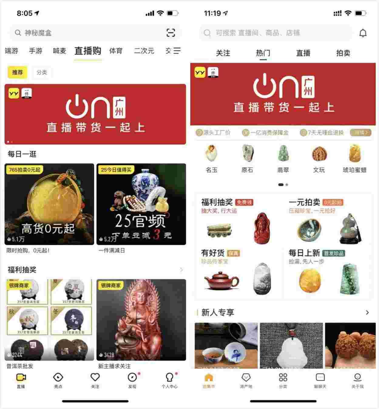 广州市商务局打造直播带货年,YY一件助力商家私域带货转型