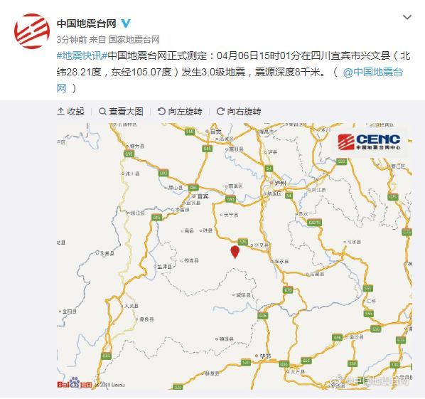 四川宜宾市兴文县发生3.0级地震 震源深度8千米