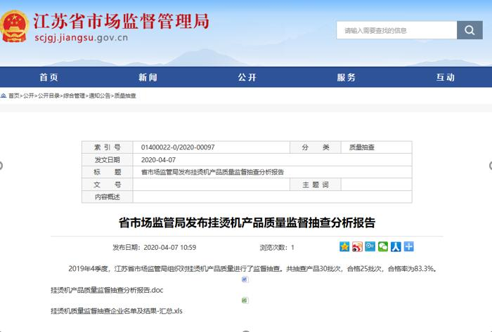 江苏省市场监管局发布挂烫机抽查报告 苏泊尔三款产品不合格