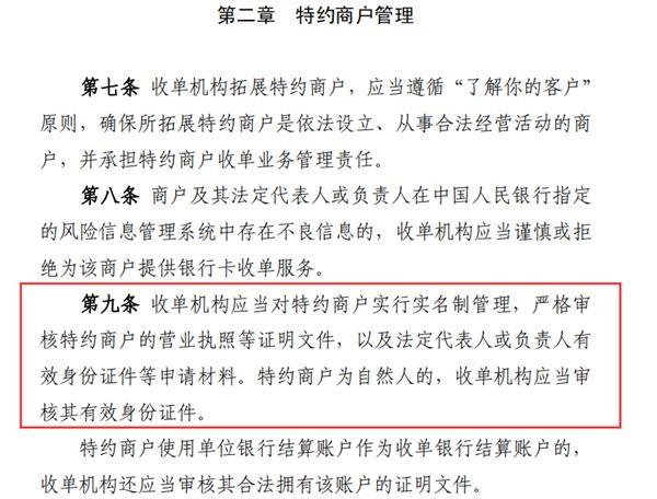 易观资深分析师王蓬博表示,当前反洗钱已成为支付合规的攻坚难点。反洗钱规则非常详细,涉及客户身份识别、大额交易报告或者可疑交易报告报送等众多监管红线。随着支付全球化,支付机构反洗钱面对的情况也越来越复杂。