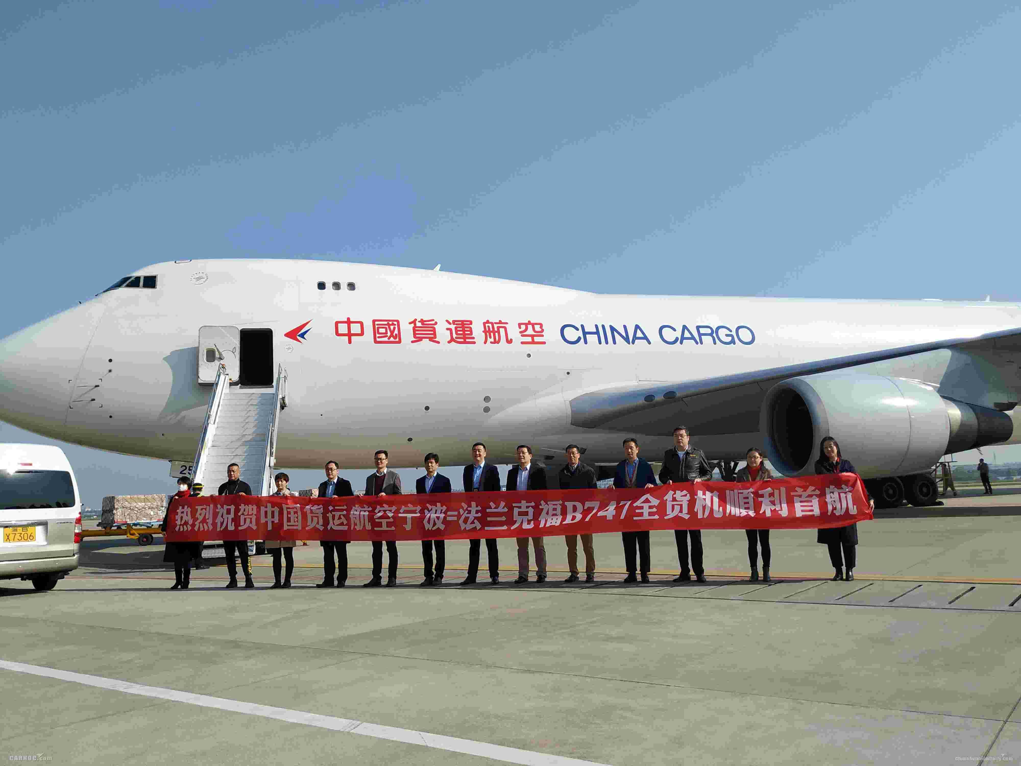 宁波往返法兰克福洲际全货机首航