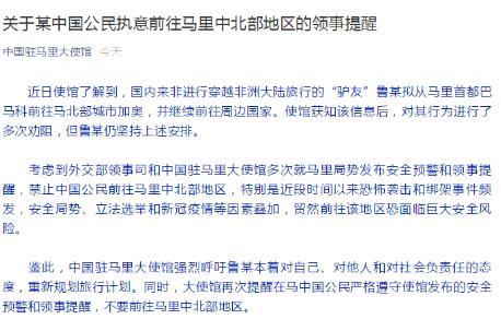 马里中北部地区局势重要 使馆挑醒中国公民勿前去