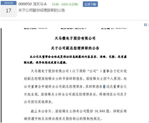 年报刚出完!深天马A副总经理屈桂锦辞职、目前持有公司股份 10,800 股