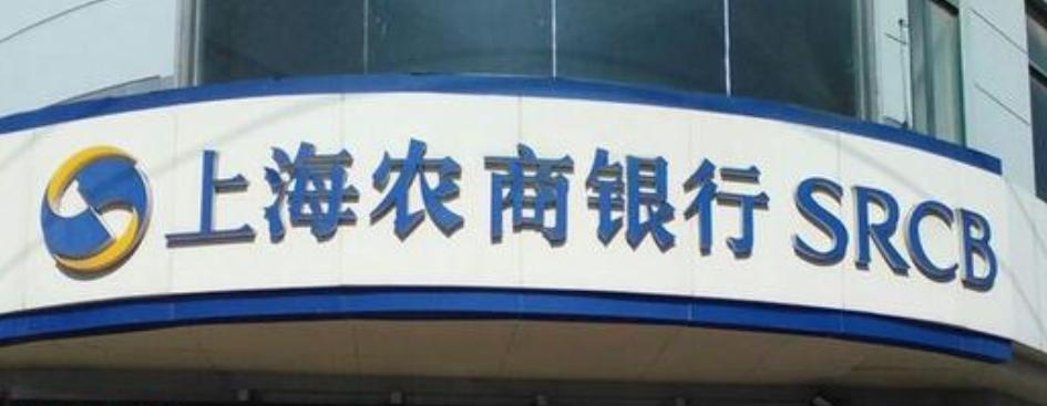 上海农商银行IPO申请获反馈意见 要求补充房贷变动趋势