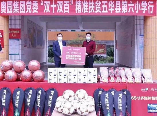 郭梓宁总裁向五华县第六小学捐赠多媒体教学设备和文体用品一批