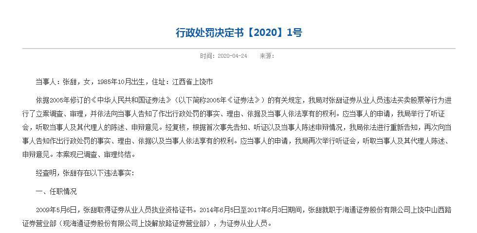 中国外盘期货配资,洞察|海通证券风控问题频出短短一个月连收两张罚单 去年信用减值高达28.47亿
