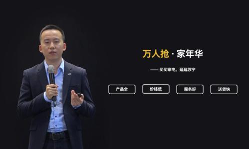 共建零售生态圈,苏宁发布家电行业线2020年发展规划
