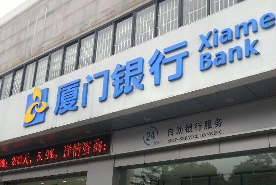 厦门银行2019年营收45亿同比增7.7%,员工人均创收174万元