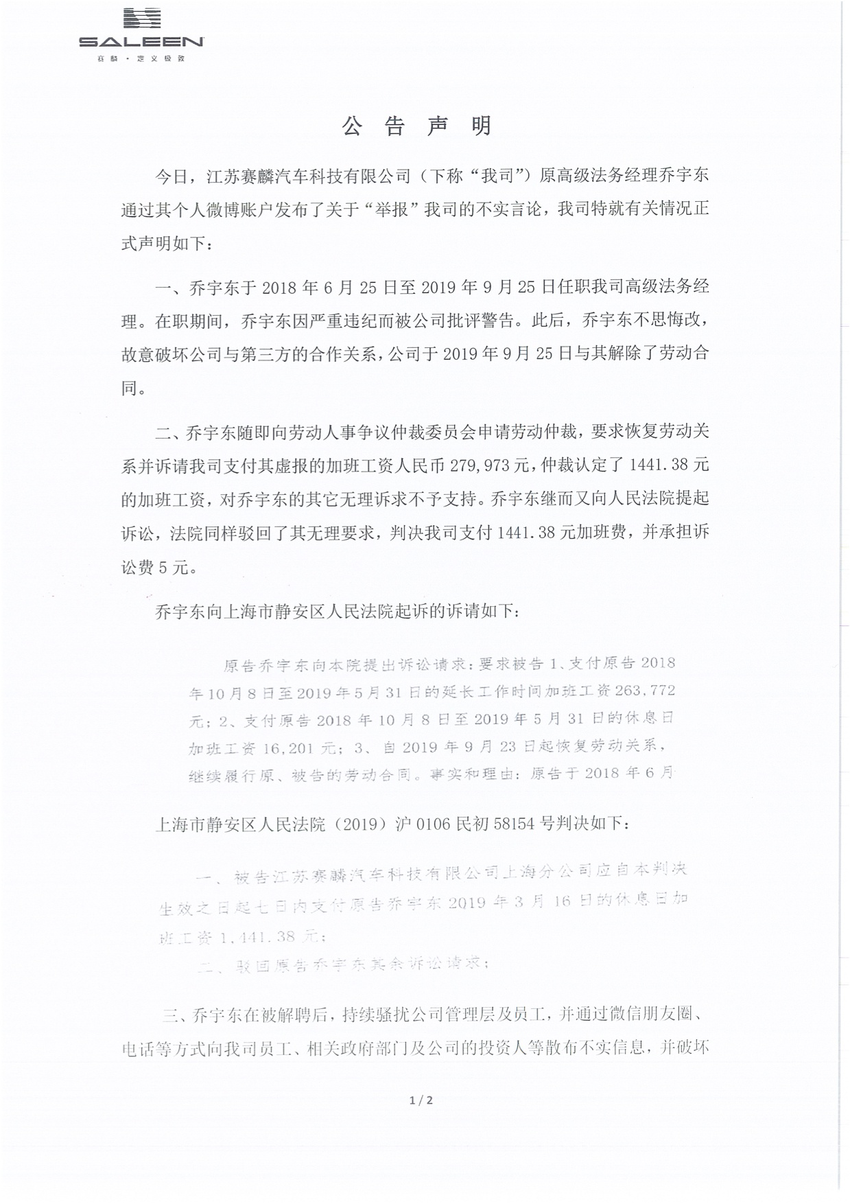 """赛麟汽车在公告中称威尼斯人官网,乔宇东于2018年6月25日至2019年9月25日任职江苏赛麟汽车科技有限公司高级法务经理威尼斯人官网,后因""""重要违纪""""和""""损坏公司与第三方配相符有关""""被江苏赛麟消弭做事相符同。"""