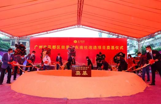 广东省发布城更发展白皮书,富力领衔旧改龙头