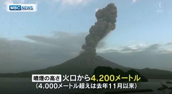日本樱岛火山爆发 喷出烟雾距火山口4200米高(图)