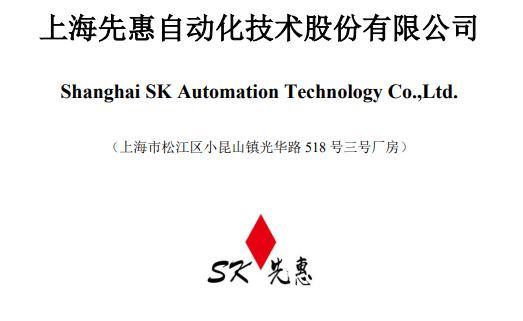 上海先惠IPO:公司应收账款占流动资产高达50% ,存在坏账风险,前五大客户销售收入占比超90%