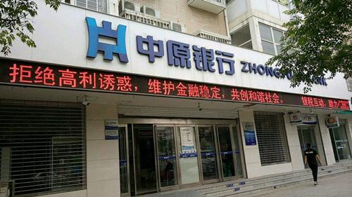 10人团伙提交虚假房产证等资料申请贷款 瞒过中原银行风控部门骗得1000万元