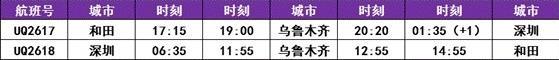 和田机场6月1日开通和田=乌鲁木齐=深圳航线