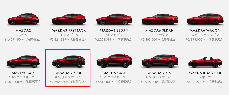 """""""合理""""定价 能助长安马自达CX-30背水一战吗?"""