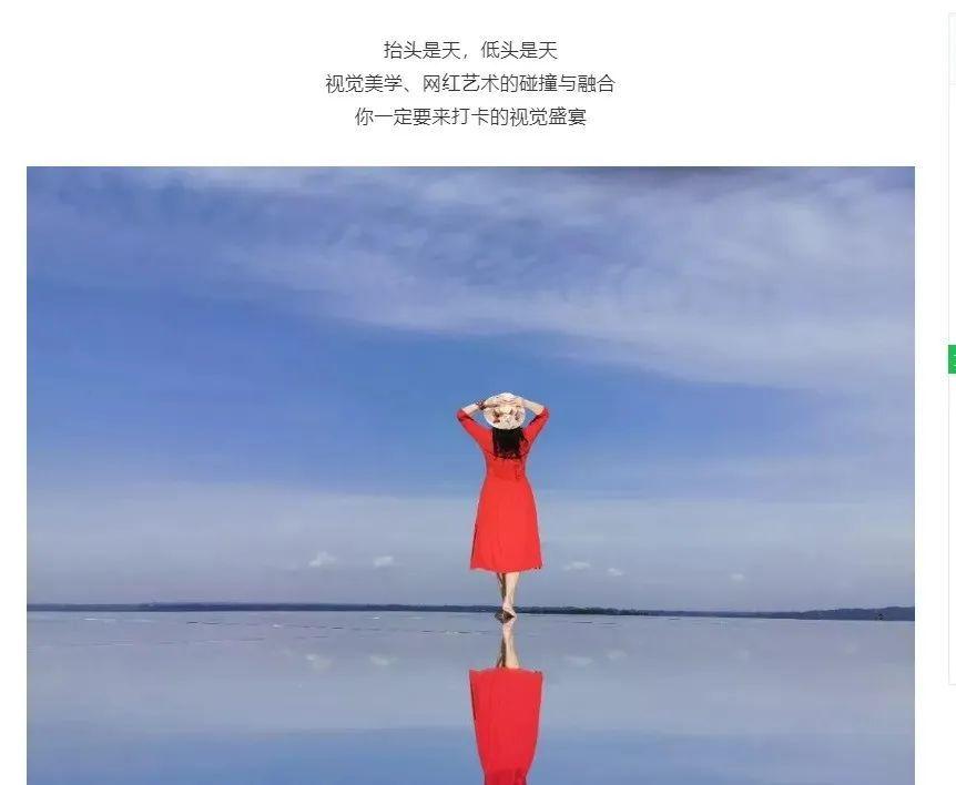 """开局一张图,内容全靠P……多地网红景点""""天空之镜""""集体翻车"""