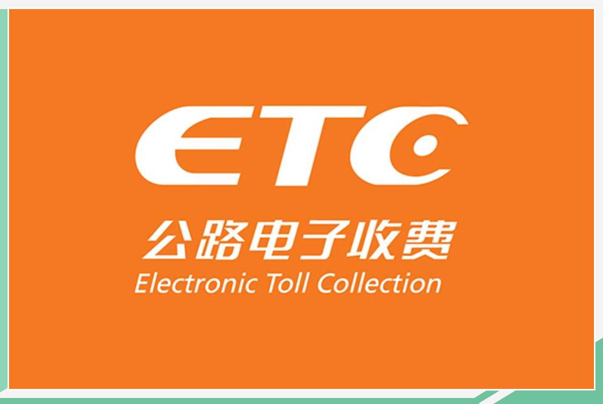 交通部回应ETC扣费有误、上涨等问题:已解决
