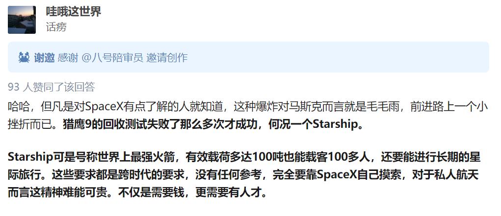 刚刚,马斯克的星际飞船爆炸了!影响有多大