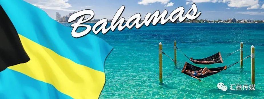 离岸监管政策要变天?巴哈马效仿欧盟率先变法
