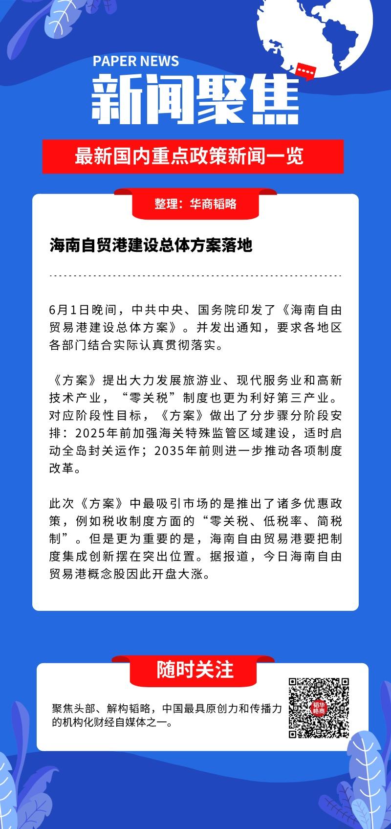 """全球大公司24小时:Facebook或将网监特朗普,汉莎变""""国企""""、京东与高通感情升温……"""