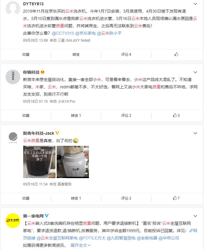 """陈小平理想""""承压"""":云米营收利润双降 深陷产品质量、售后投诉危机"""