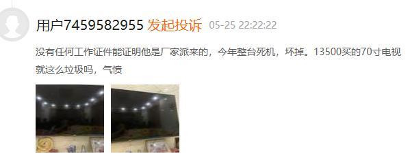 又是屏幕碎裂!TCL再遭消费者投诉 液晶面板大厂为何质量问题频发?