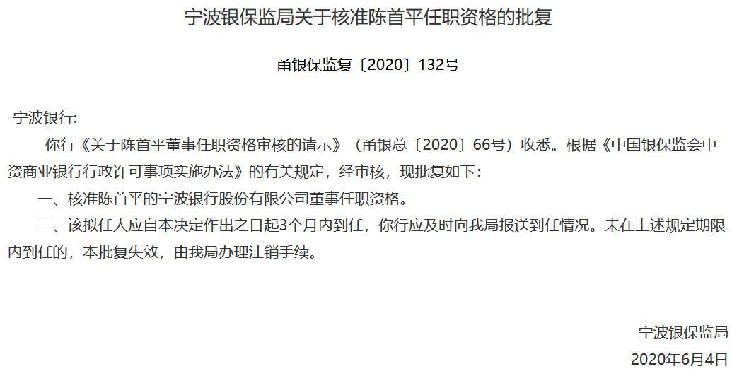 宁波银行两名董事任职资格获准