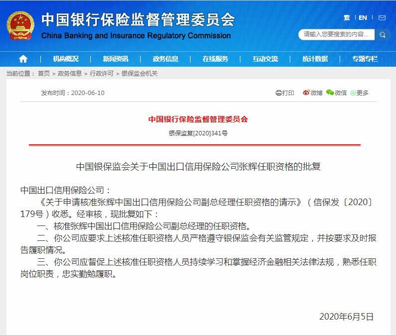 监管批复张辉担任中国出口信用保险公司副总经理