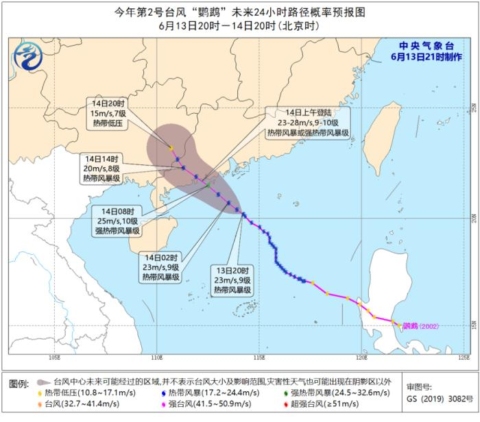 """台风""""鹦鹉""""今将正面登陆广东!多部门预警齐发"""