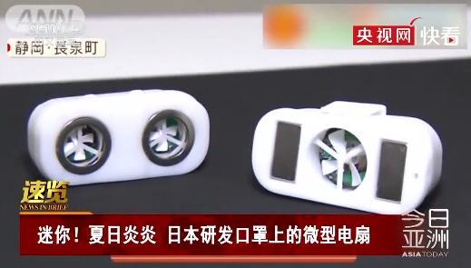 日本研发口罩上的微型电扇