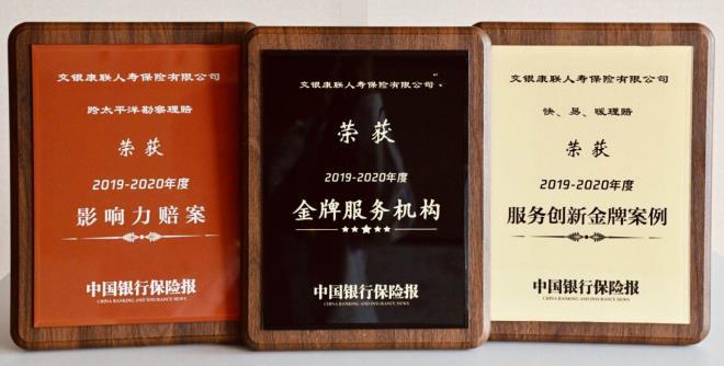"""交银康联人寿揽获""""2020中国保险服务创新峰会""""3项大奖"""