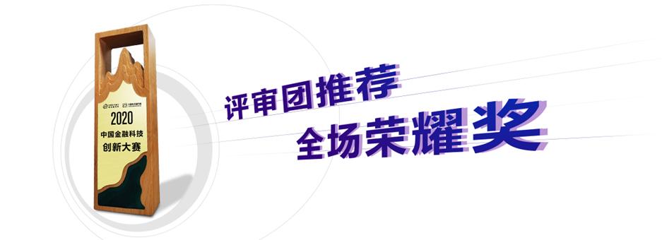 2020中国金融科技创新大赛