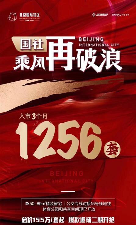 金茂北京国际社区赓续炎销