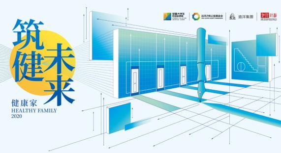 远洋集团携手高校举办全国建筑设计竞赛持续打造五大公益IP