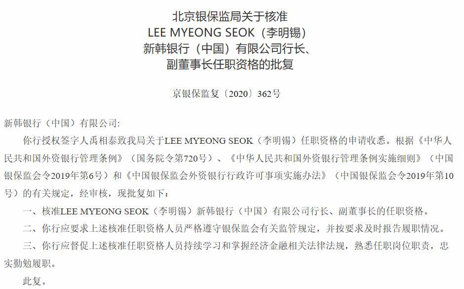瑞士银行(中国)董事长吕子杰任职资格获批