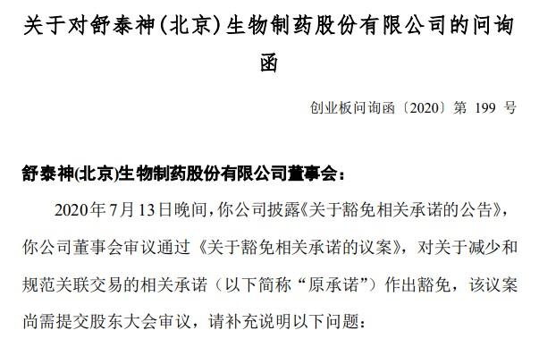 舒泰神继三年虚开近8000万增值税发票被追缴后又遭问询!说明违反承诺发生关联交易的原因及合理性