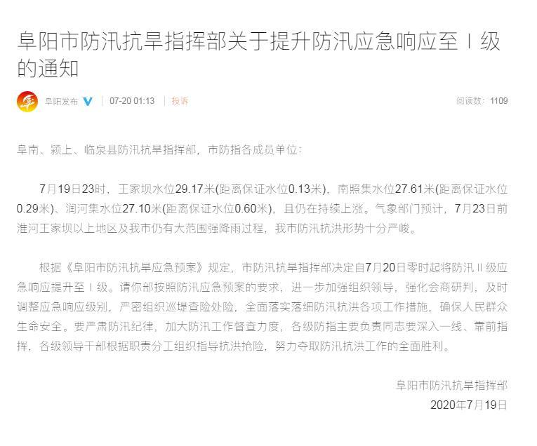 安徽阜阳新闻网_安徽阜阳凌晨紧急提升防汛应急响应至Ⅰ级-新闻频道-和讯网