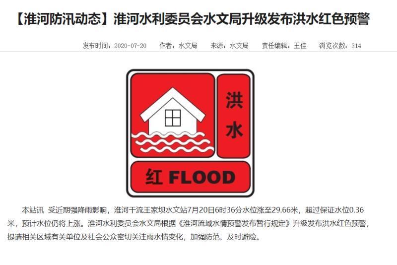 淮河发布洪水红色预警 超过保证水位0.36米