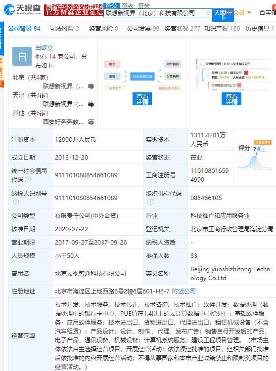 联想新视界注册资本增至1.2亿人民币