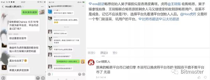 虚假宣传 拉韭菜入场 上架传销币 虎符交易所能经受住警方调查吗?