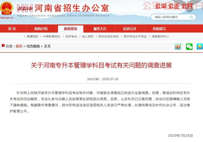 河南通报专升本考试泄题事件:系培训机构非法获取