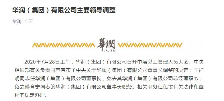 资色・快讯丨华润集团官宣重大人事调整 王祥明接任董事长职务