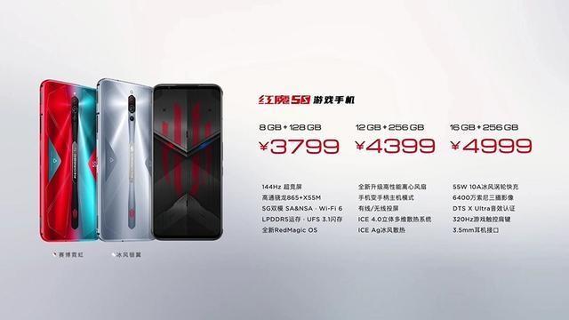努比亚红魔5S游戏手机发布 售价3799元起