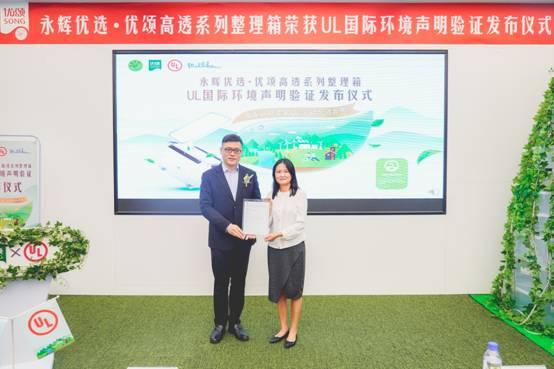 UL全球副总裁冯皓先生为永辉超市自有品牌负责人王彦人女士颁发证书