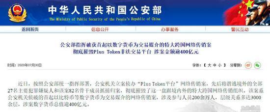 涉案超400亿元!公安部破获首起数字货币跨国传销大案