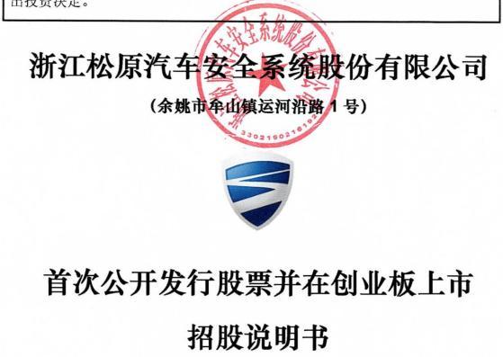 浙江松原PO:客户集中度高,应收账款发生坏账风险大,涉及专利诉讼案