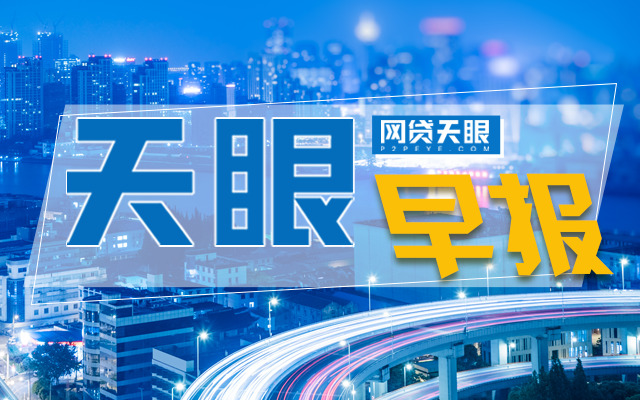 网贷天眼早报:多地P2P清零加速互金协会公布最新老赖名单