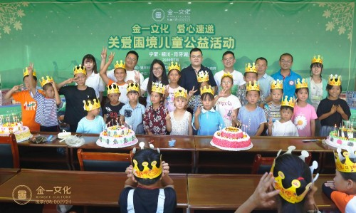 一场充满欢声笑语和富有纪念意义的生日会